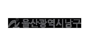 울산광역시남구청