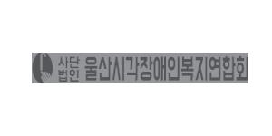 울산광역시시각장애인복지연합회